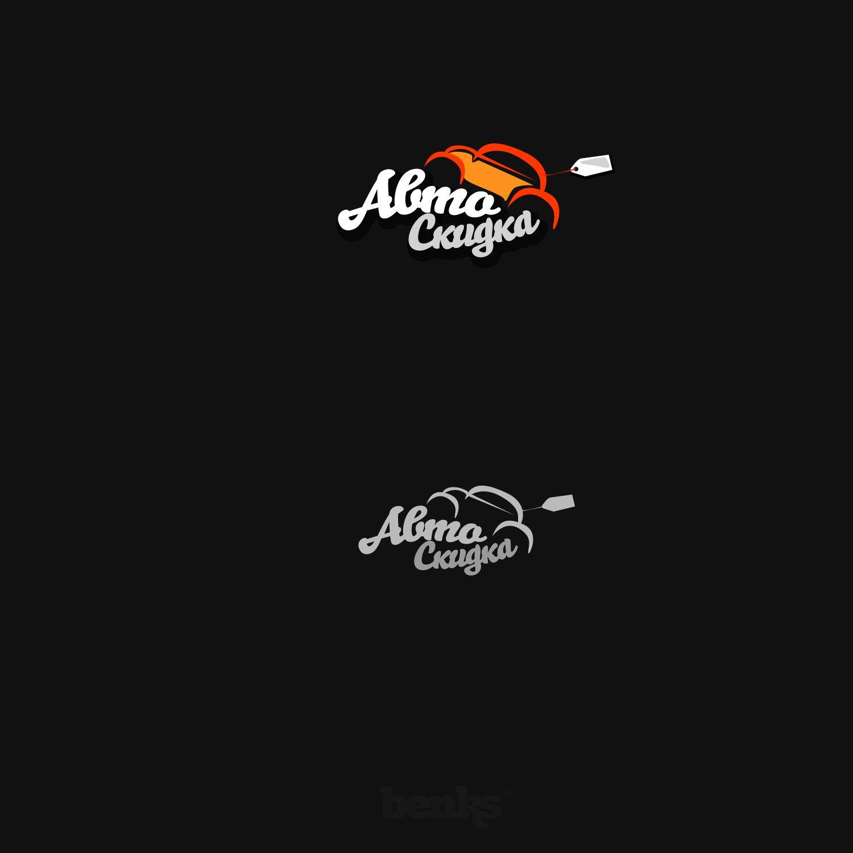 Логотип для скидочного сайта - дизайнер benks