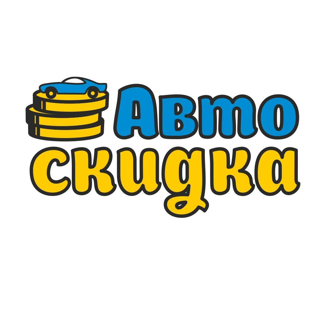 Логотип для скидочного сайта - дизайнер logo_julia