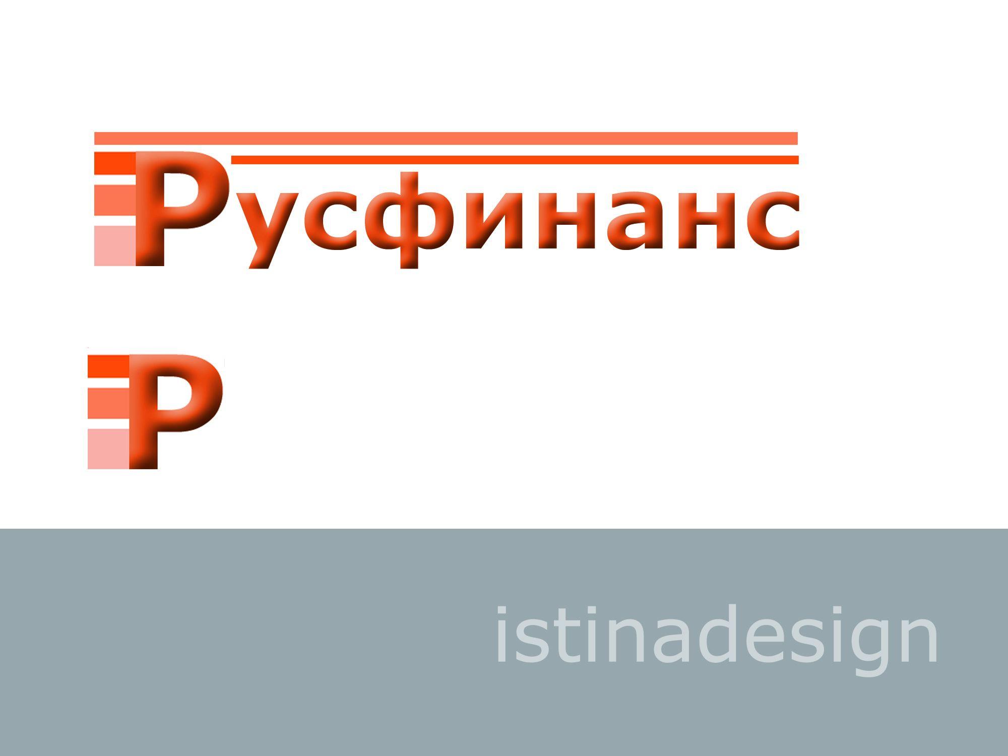 Логотип для Русфинанс - дизайнер istina