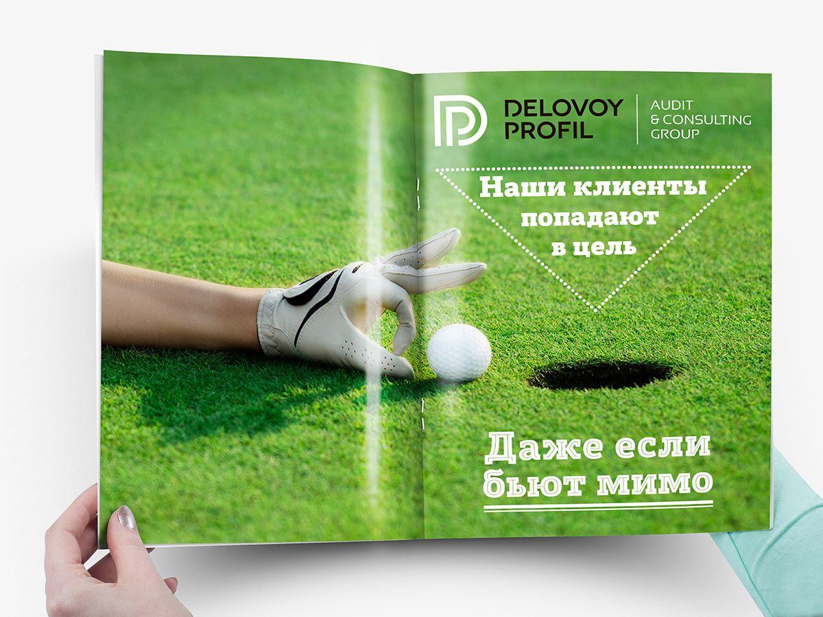 Креатив в печатный журнал - дизайнер ippolitdesing