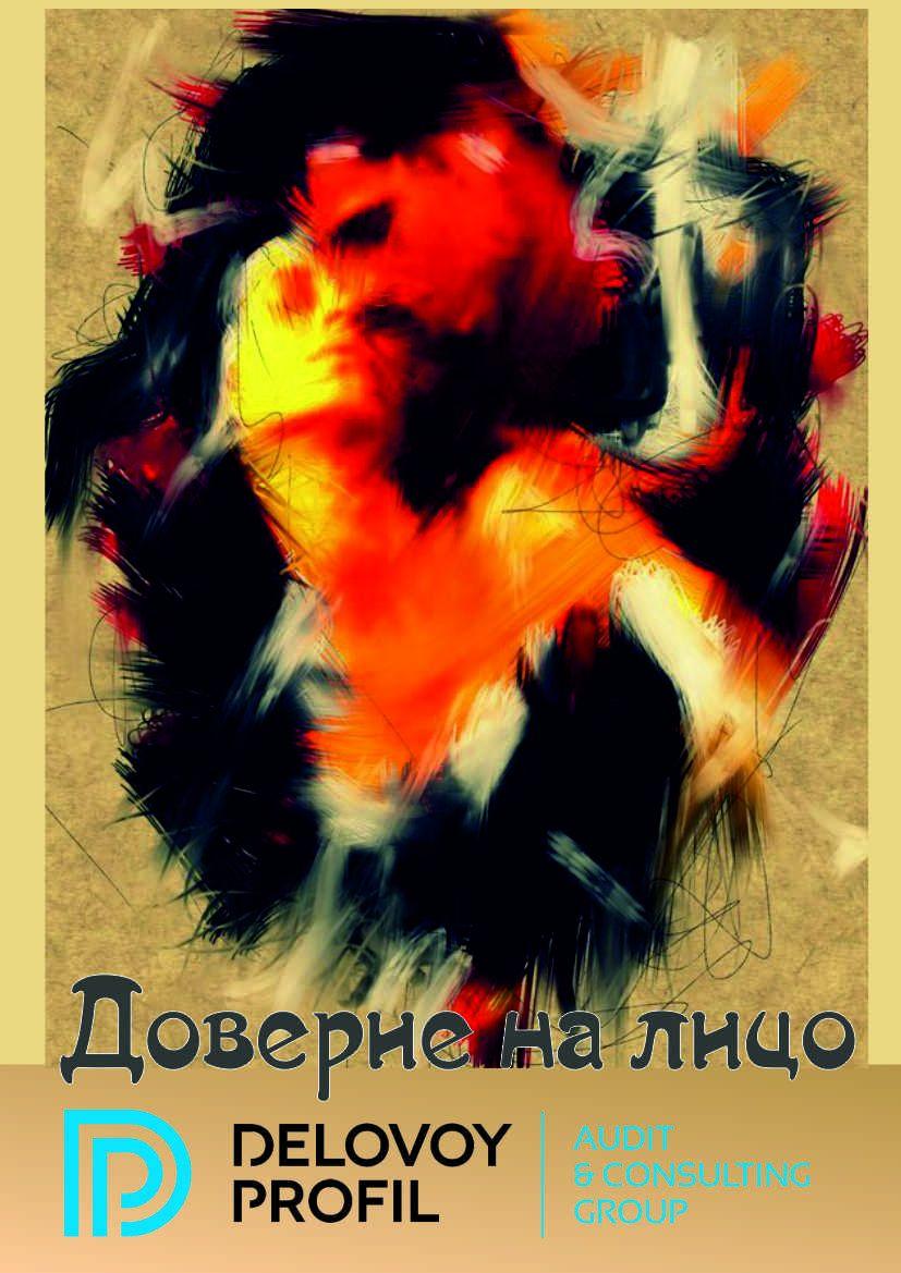 Креатив в печатный журнал - дизайнер jeniulka