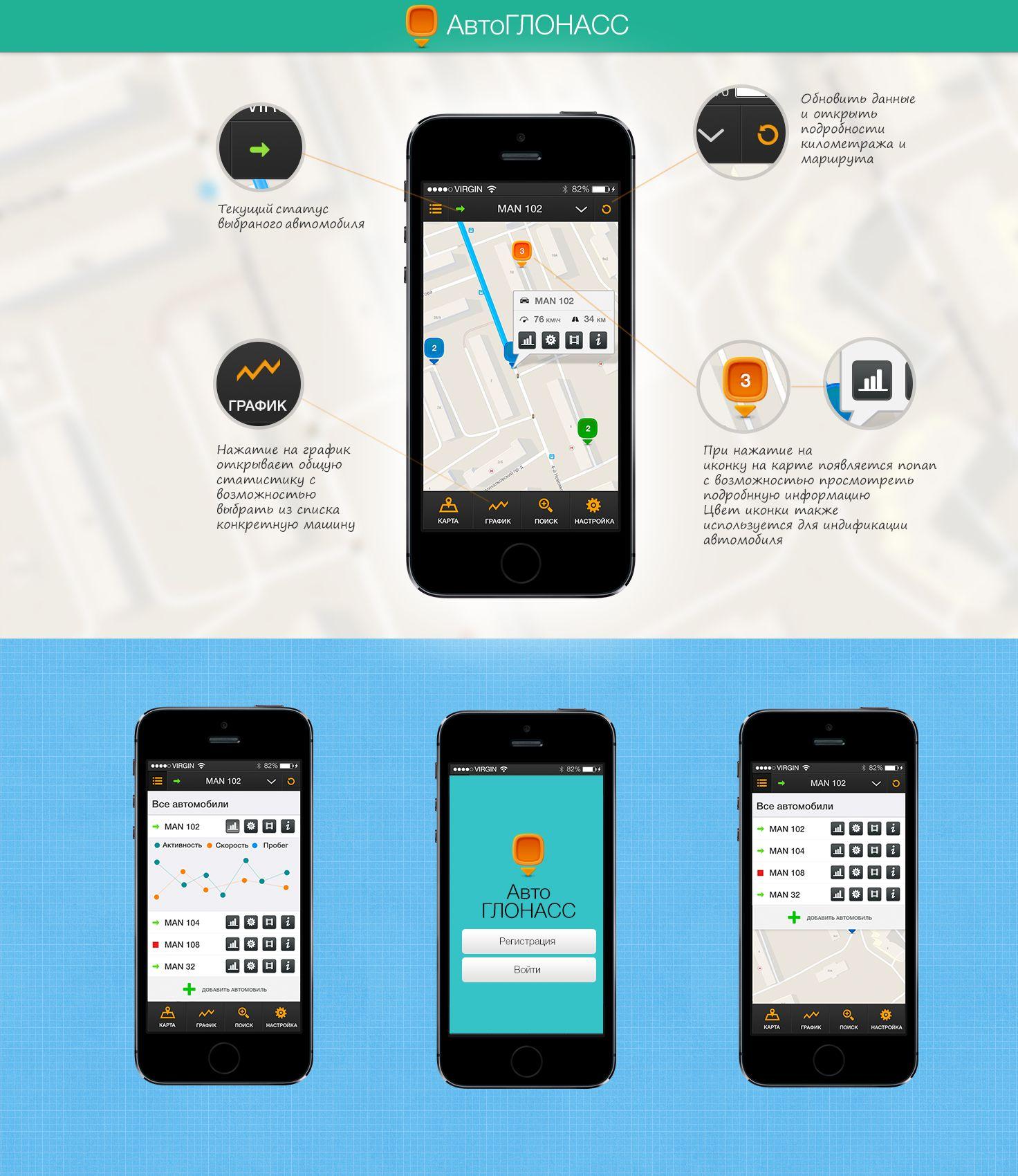 Дизайн мобильного приложения (объекты на карте) - дизайнер roma_d