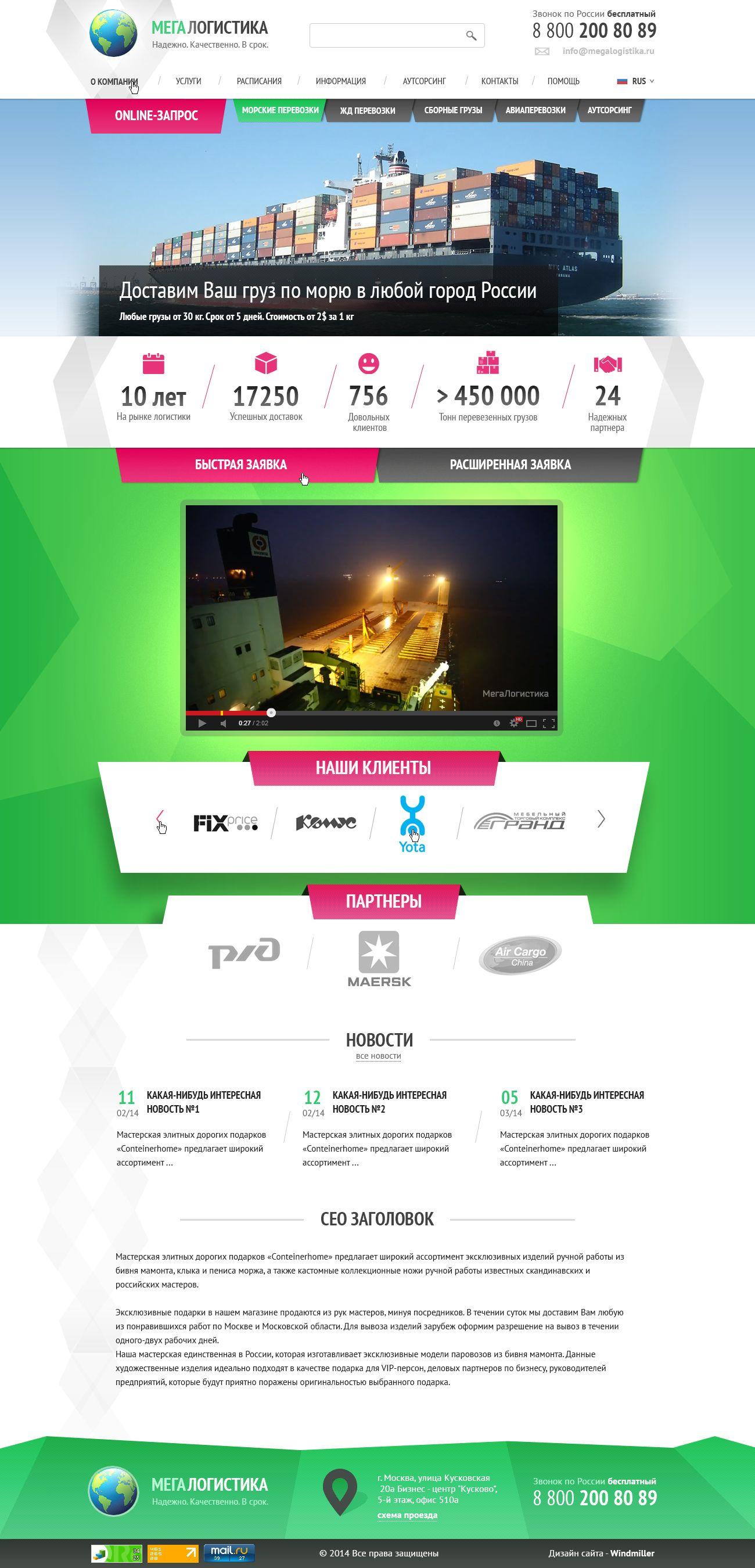 Дизайн сайта логистической компании - дизайнер Windmiller