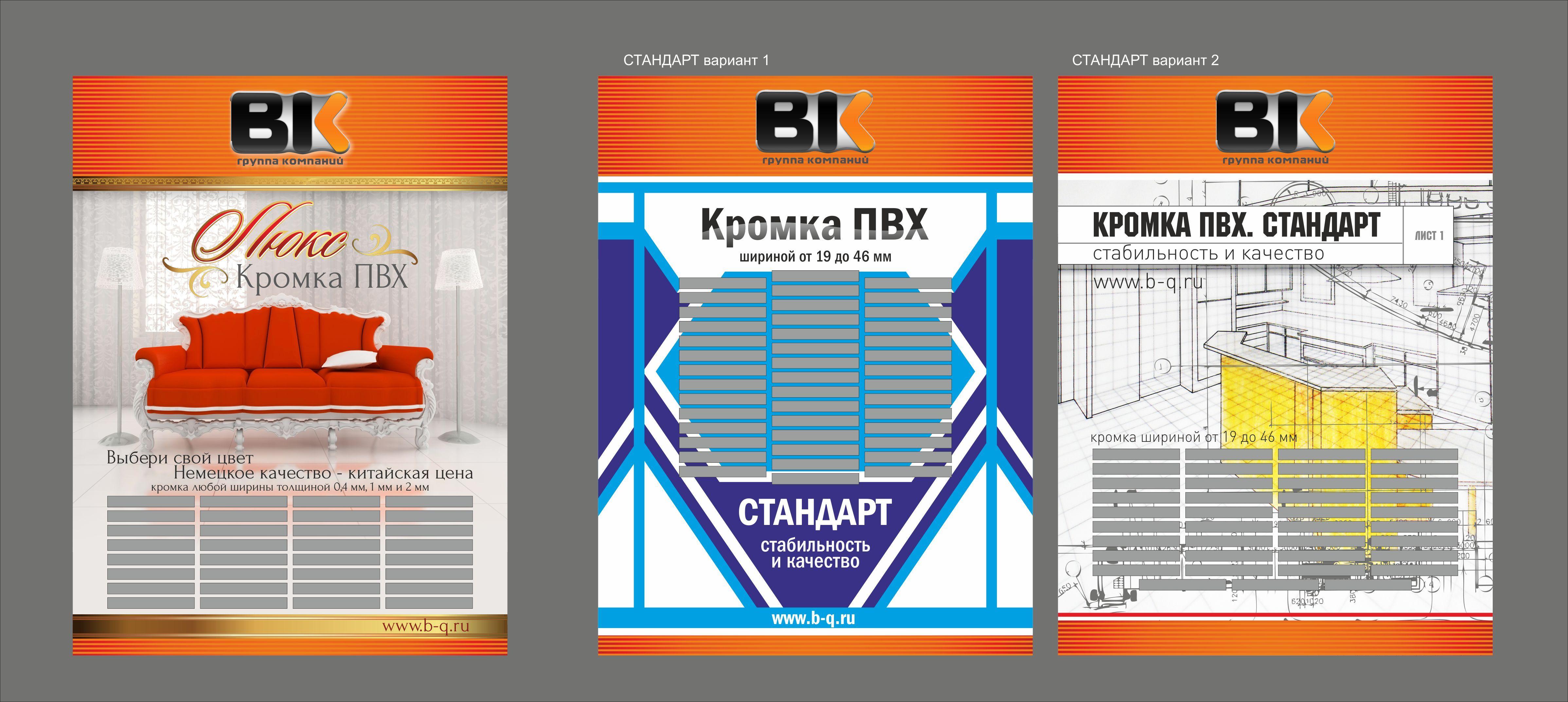 Макеты стендов с образцами - дизайнер rammulka