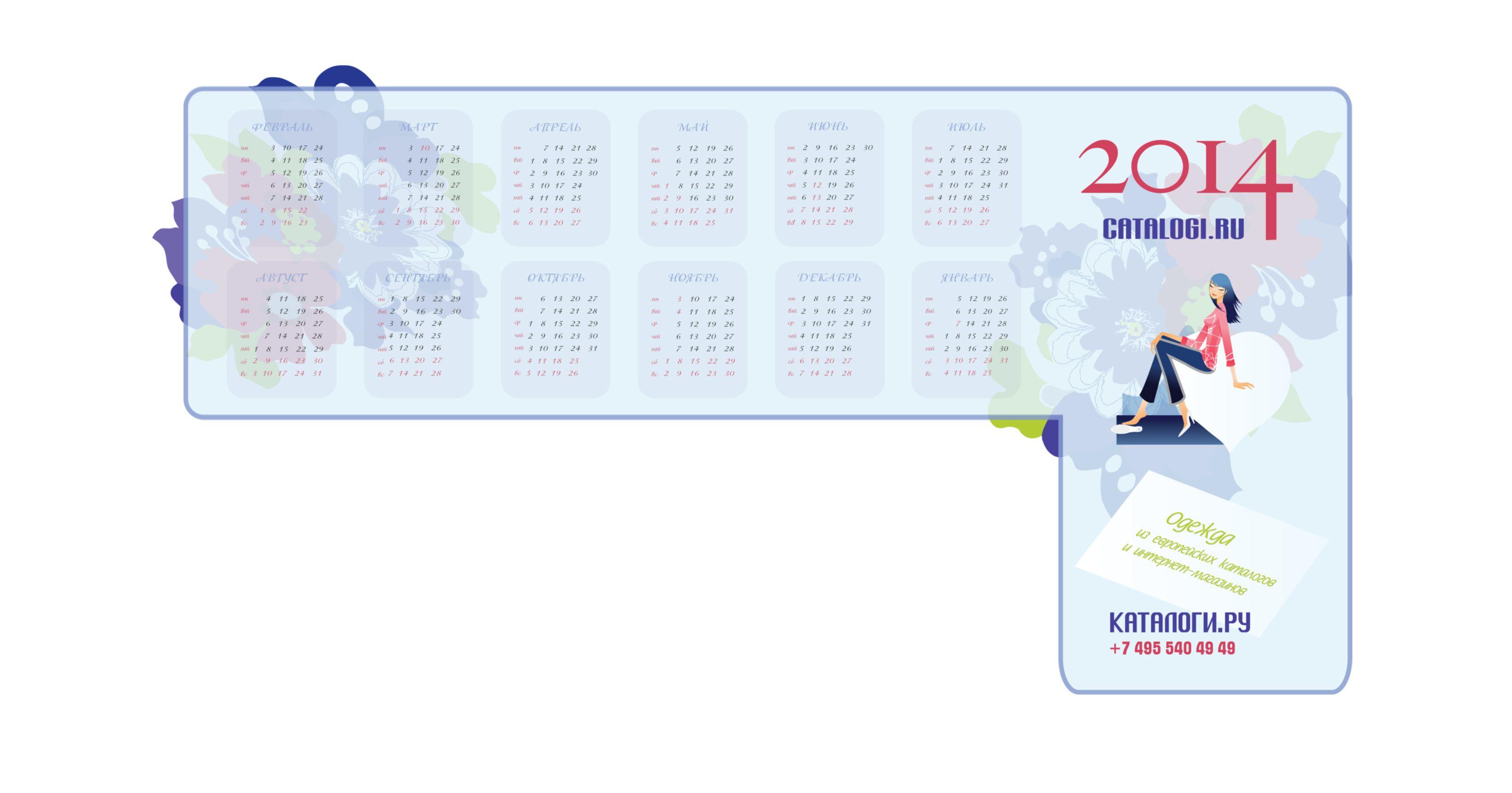 Календарик на монитор Catalogi.ru - дизайнер gallenochka