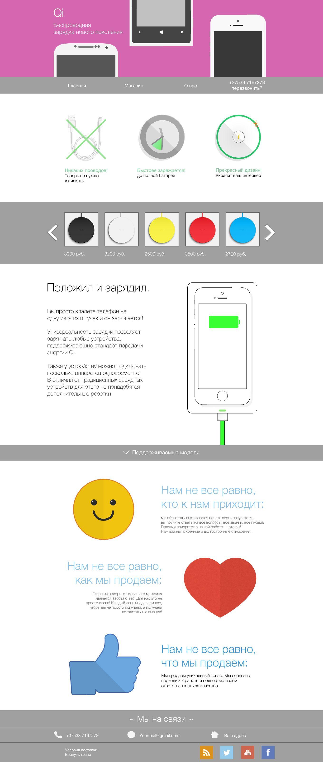 Дизайн ИМ беспроводных зарядных - дизайнер MaximBe