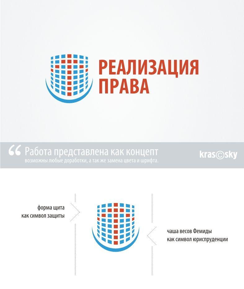 ЛОГО + стиль для юр. компании (есть зарисовки) - дизайнер kras-sky