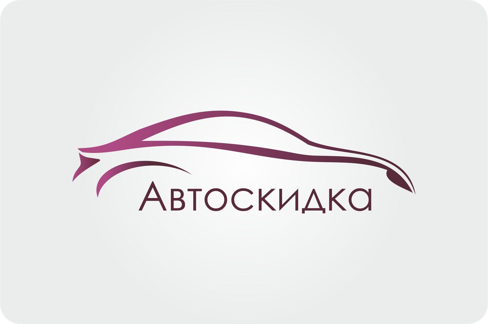Логотип для скидочного сайта - дизайнер LDScreation