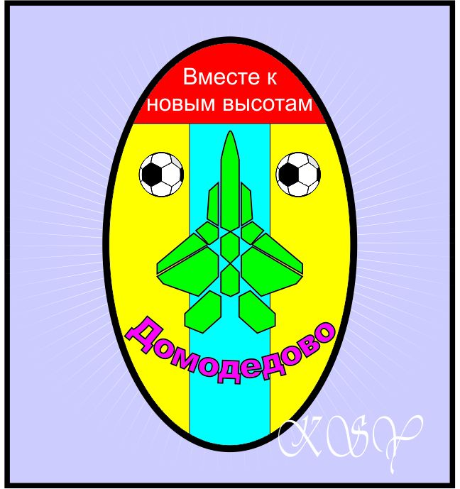 Логотип (Эмблема) для нового Футбольного клуба - дизайнер serg13-02