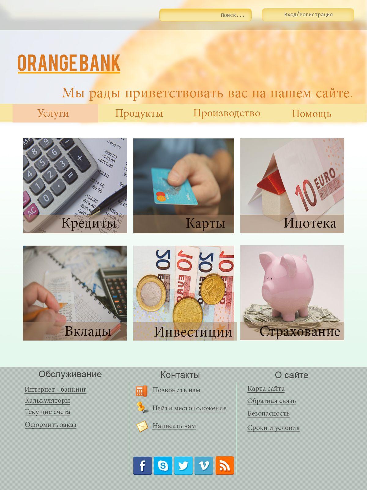 Креативный дизайн Главной страницы Банка - дизайнер KyleBroflovski