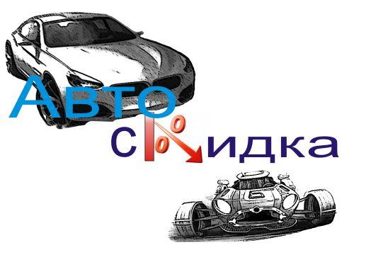 Логотип для скидочного сайта - дизайнер JackWosmerkin