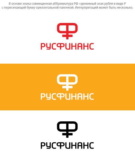 Логотип для Русфинанс - дизайнер TEFI