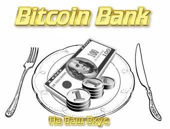 BitcoinBank - Логотип - дизайнер AlbekOc