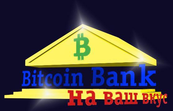 BitcoinBank - Логотип - дизайнер chantal2000