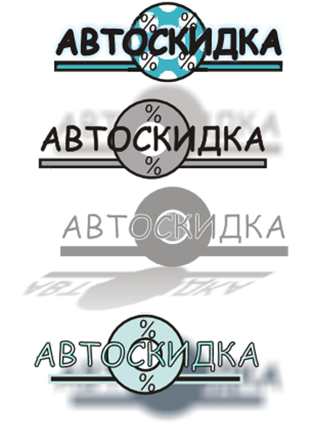 Логотип для скидочного сайта - дизайнер katrinadesigner