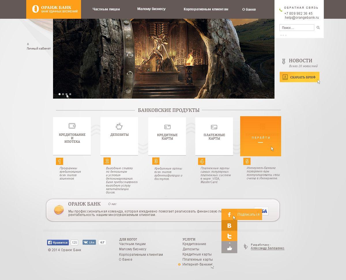 Креативный дизайн Главной страницы Банка - дизайнер majorno