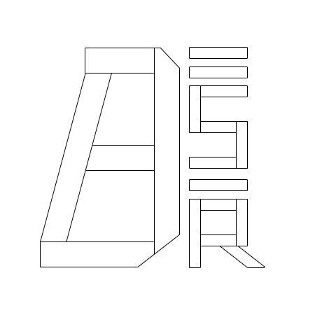 Логотип для тюнинг-ателье BESSER - дизайнер GTsanava