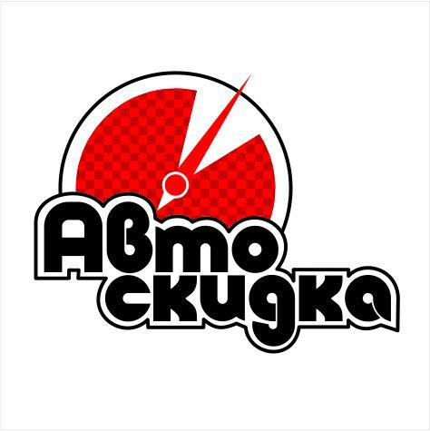 Логотип для скидочного сайта - дизайнер SkyPek