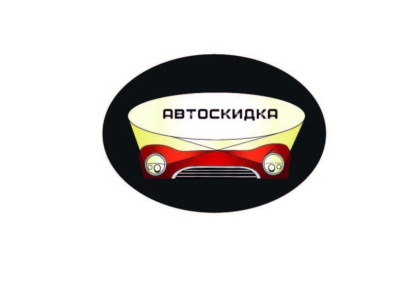 Логотип для скидочного сайта - дизайнер YBarankova