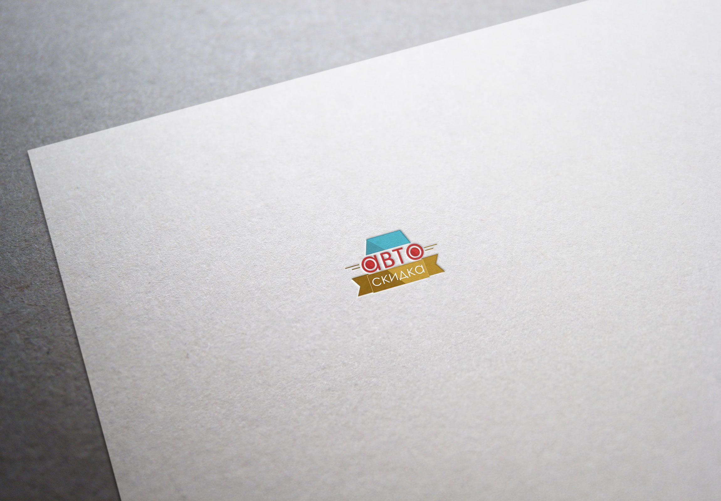 Логотип для скидочного сайта - дизайнер give_5