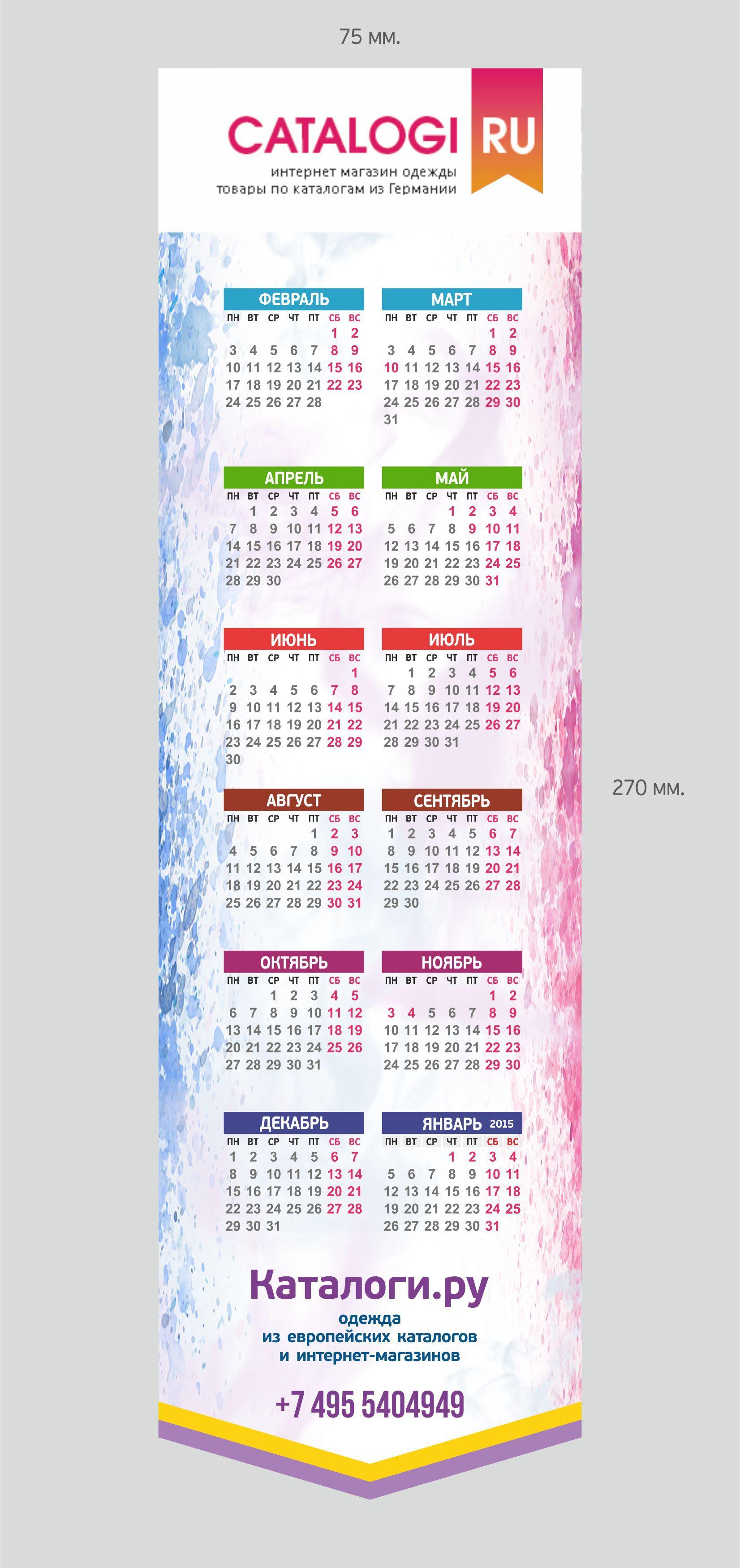 Календарик на монитор Catalogi.ru - дизайнер Rhythm