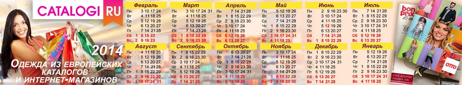 Календарик на монитор Catalogi.ru - дизайнер goodwin1