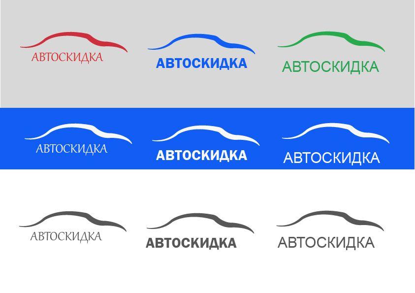 Логотип для скидочного сайта - дизайнер Free_identity
