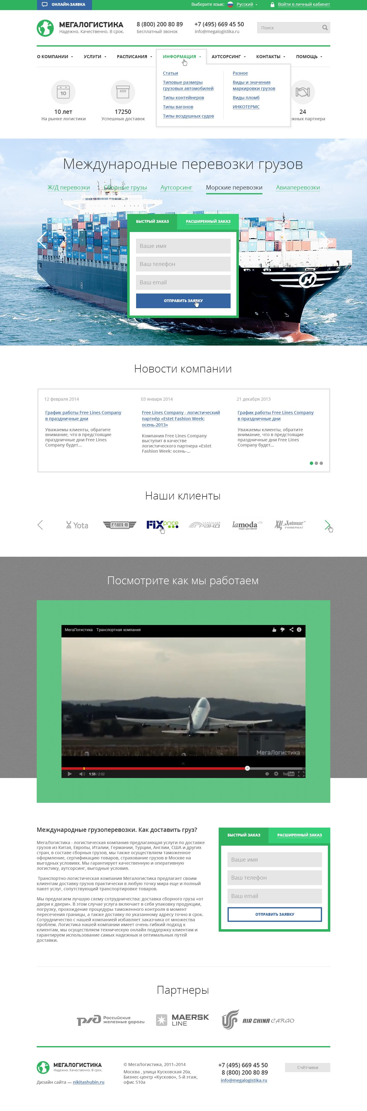 Дизайн сайта логистической компании - дизайнер noxx