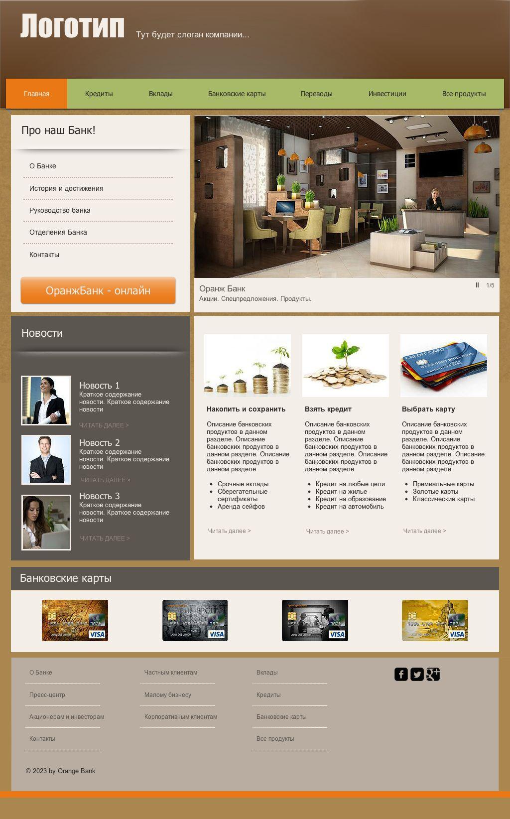 Креативный дизайн Главной страницы Банка - дизайнер vasatryan