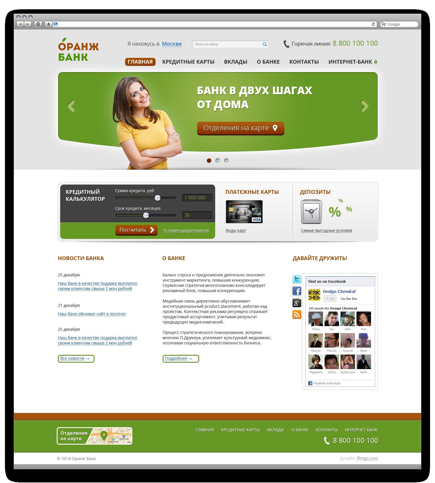 Креативный дизайн Главной страницы Банка - дизайнер nesterov_ilya