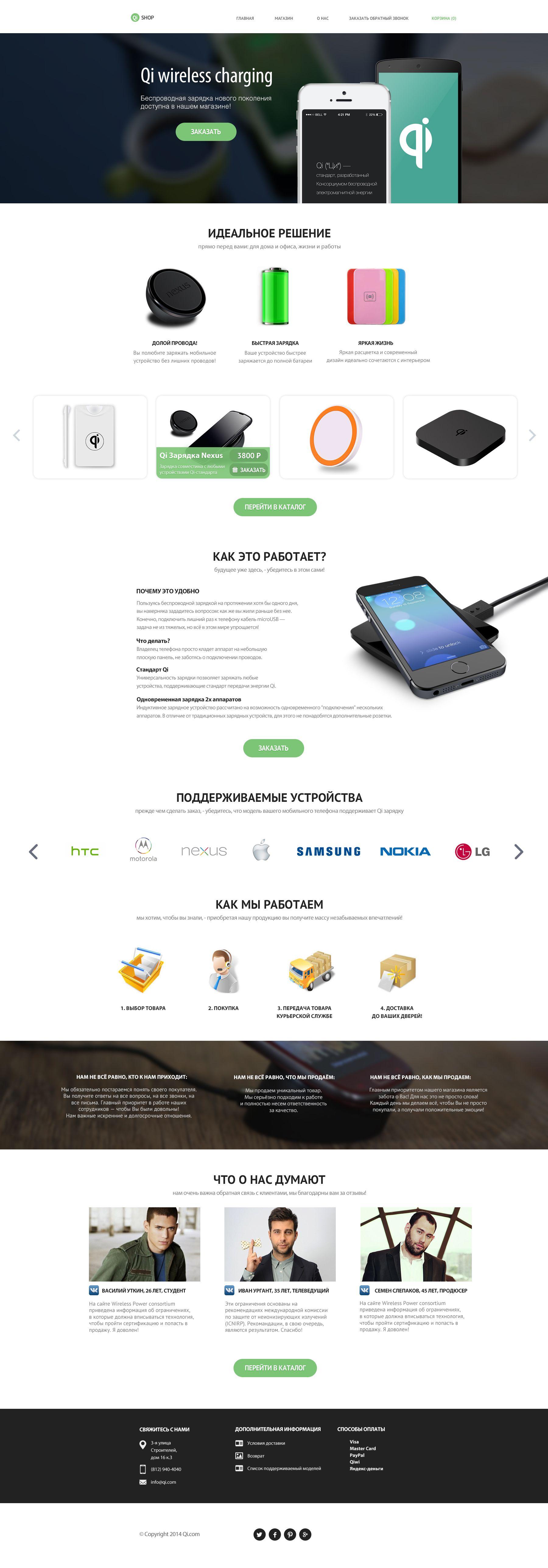 Дизайн ИМ беспроводных зарядных - дизайнер kolyane