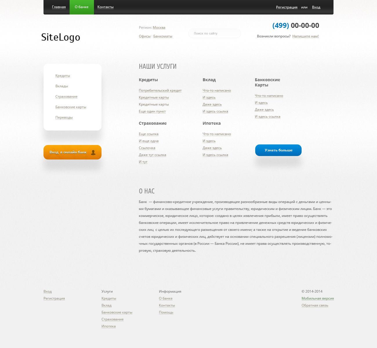 Креативный дизайн Главной страницы Банка - дизайнер Ravege
