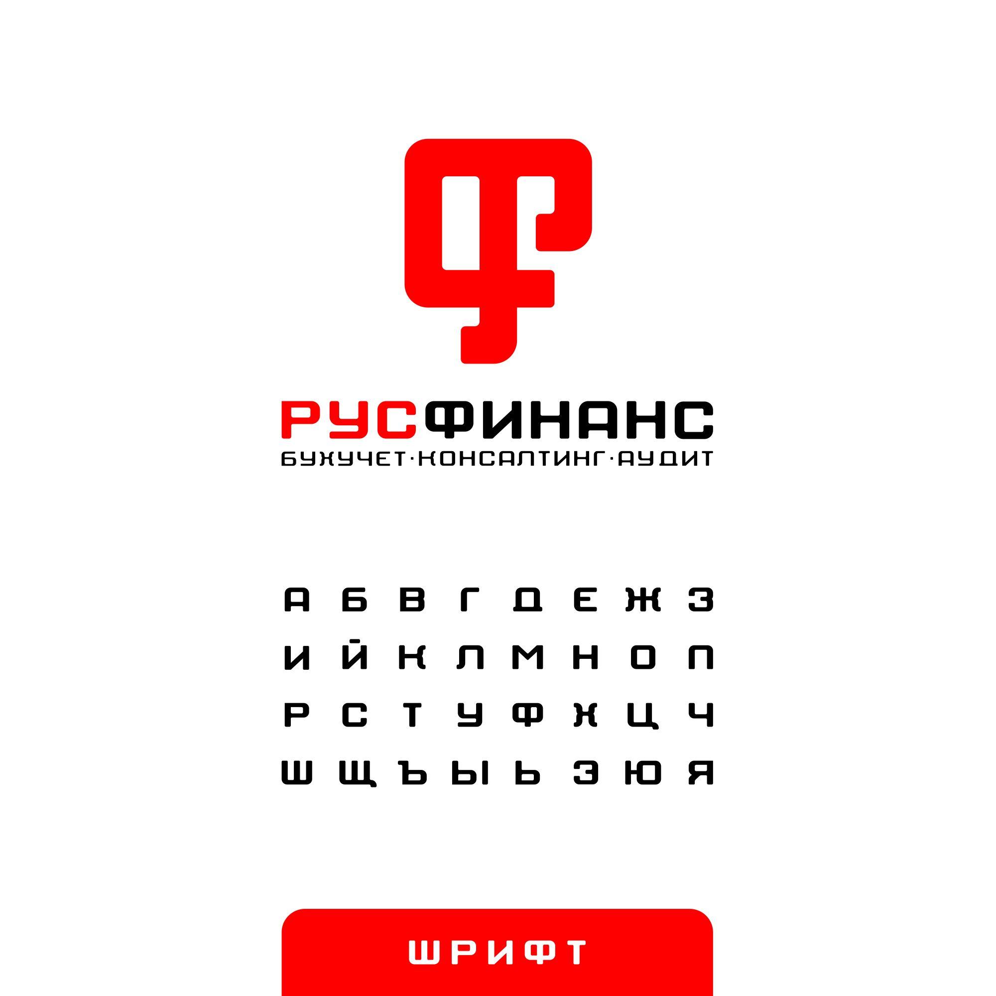 Логотип для Русфинанс - дизайнер smithy-style