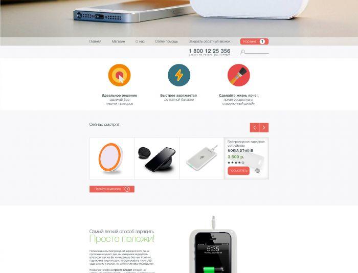Дизайн ИМ беспроводных зарядных - дизайнер vook23