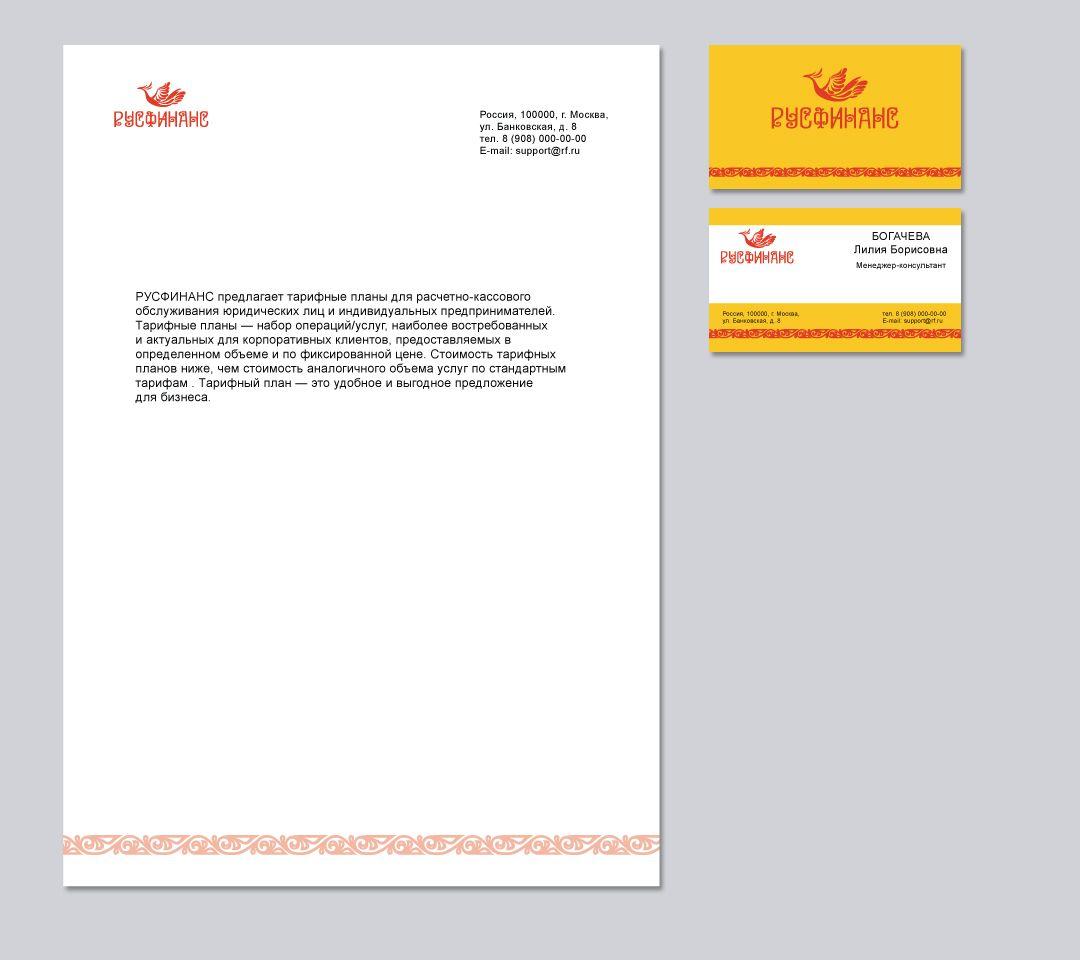 Логотип для Русфинанс - дизайнер lig23