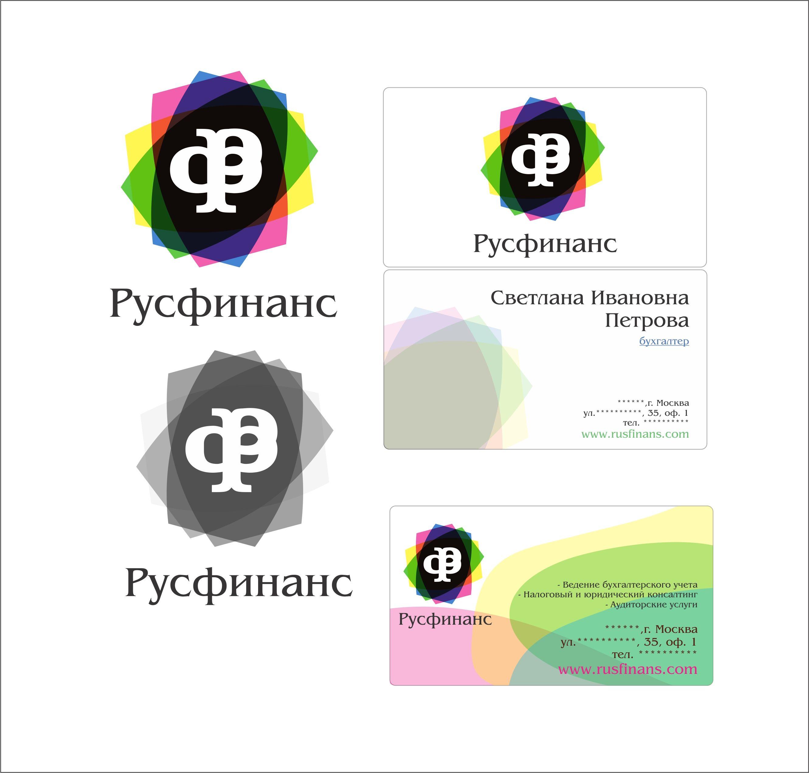Логотип для Русфинанс - дизайнер 79156510795