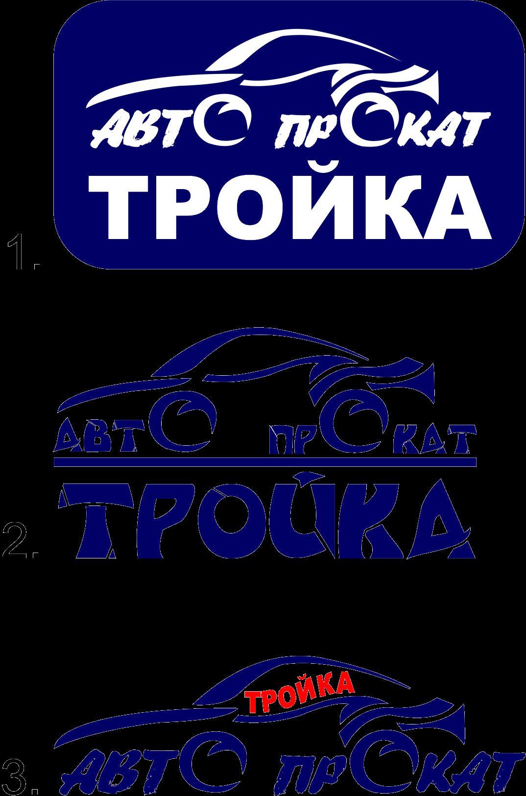 Логотип для компании проката автомобилей - дизайнер Ksushka1992