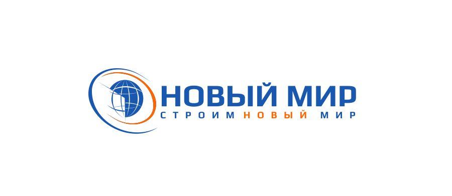 Логотип для строительной компании - дизайнер dav-design