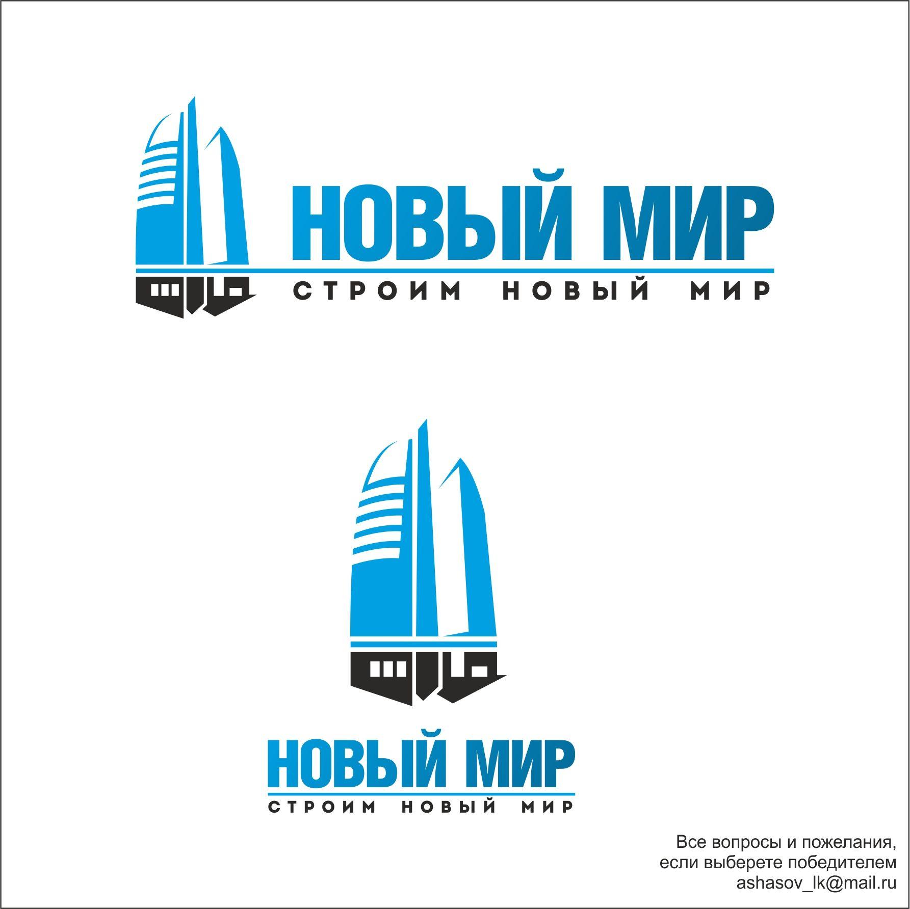 Логотип для строительной компании - дизайнер AlexSh1978