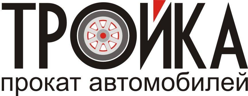 Логотип для компании проката автомобилей - дизайнер Tadana_88