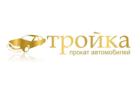 Логотип для компании проката автомобилей - дизайнер jokito