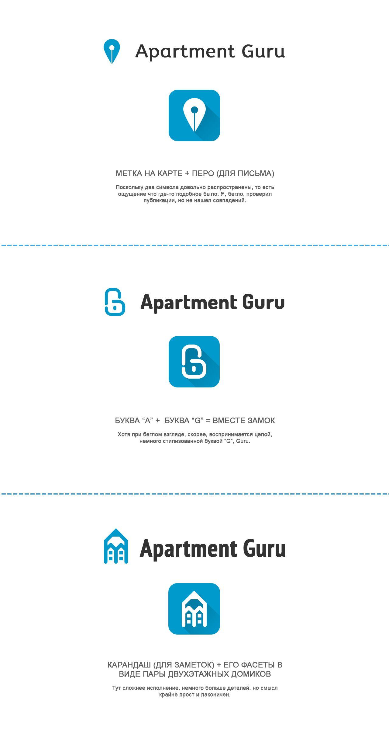 Дизайн логотипа сайта apartment guru - дизайнер slavikx3m