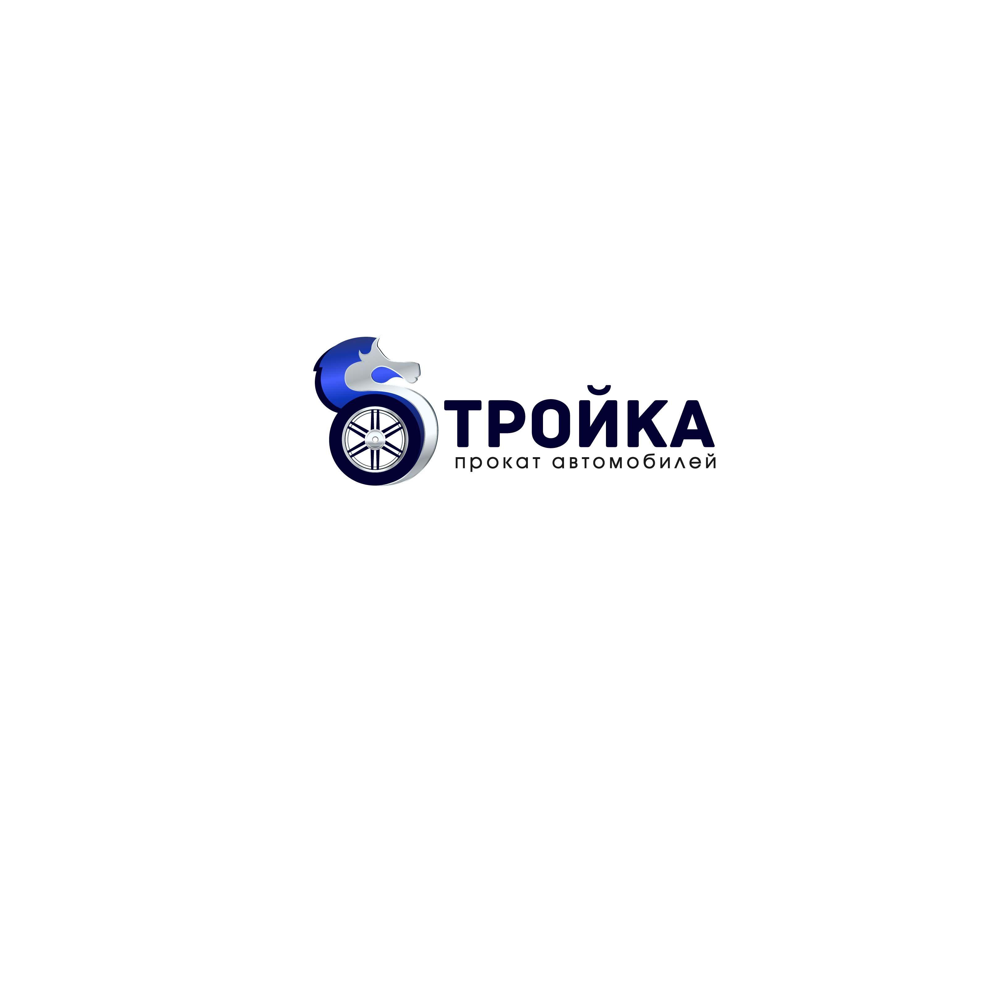 Логотип для компании проката автомобилей - дизайнер AngelinaNew