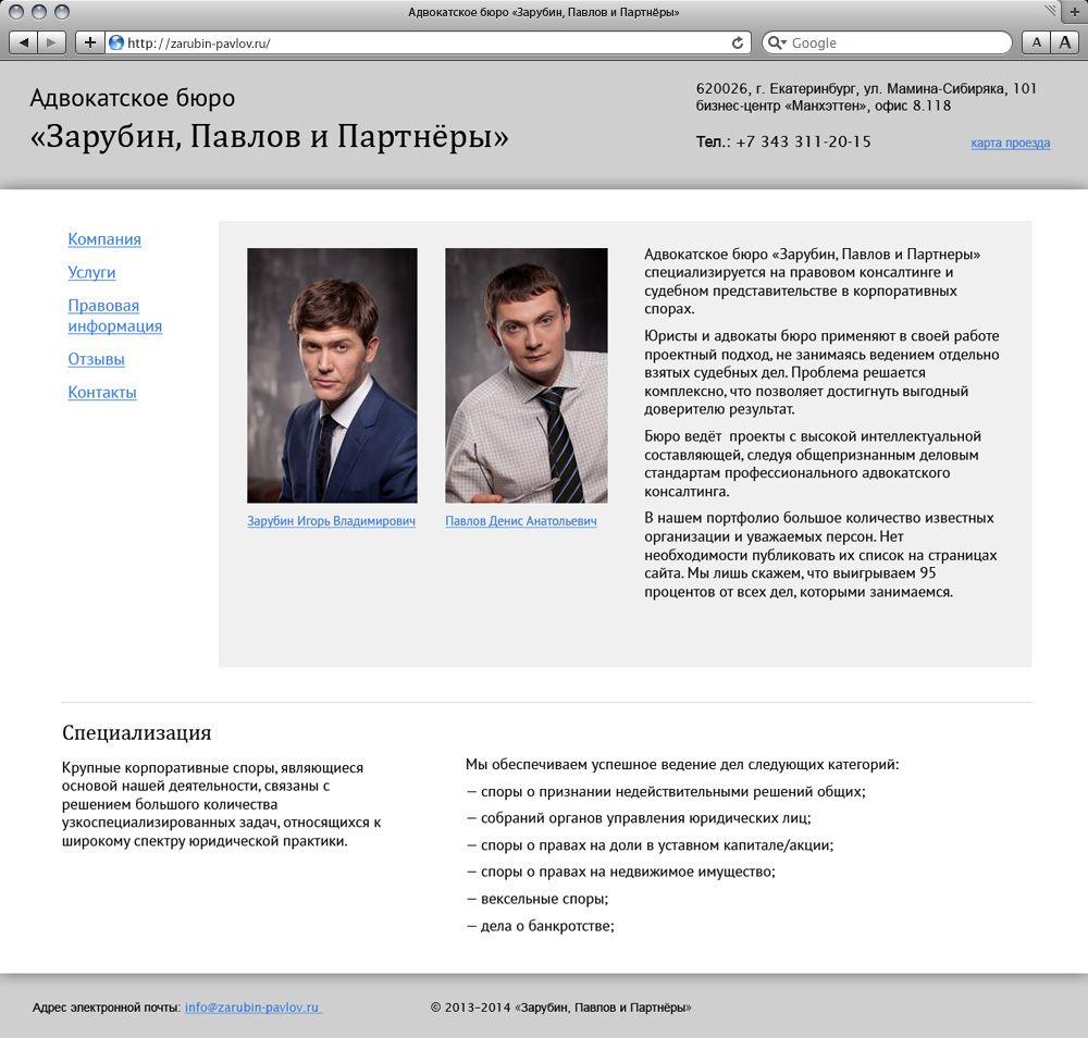 Дизайн сайта для адвокатского бюро. - дизайнер farakos