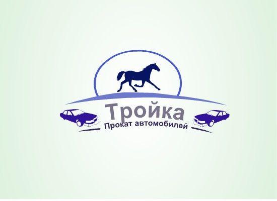 Логотип для компании проката автомобилей - дизайнер tvidi