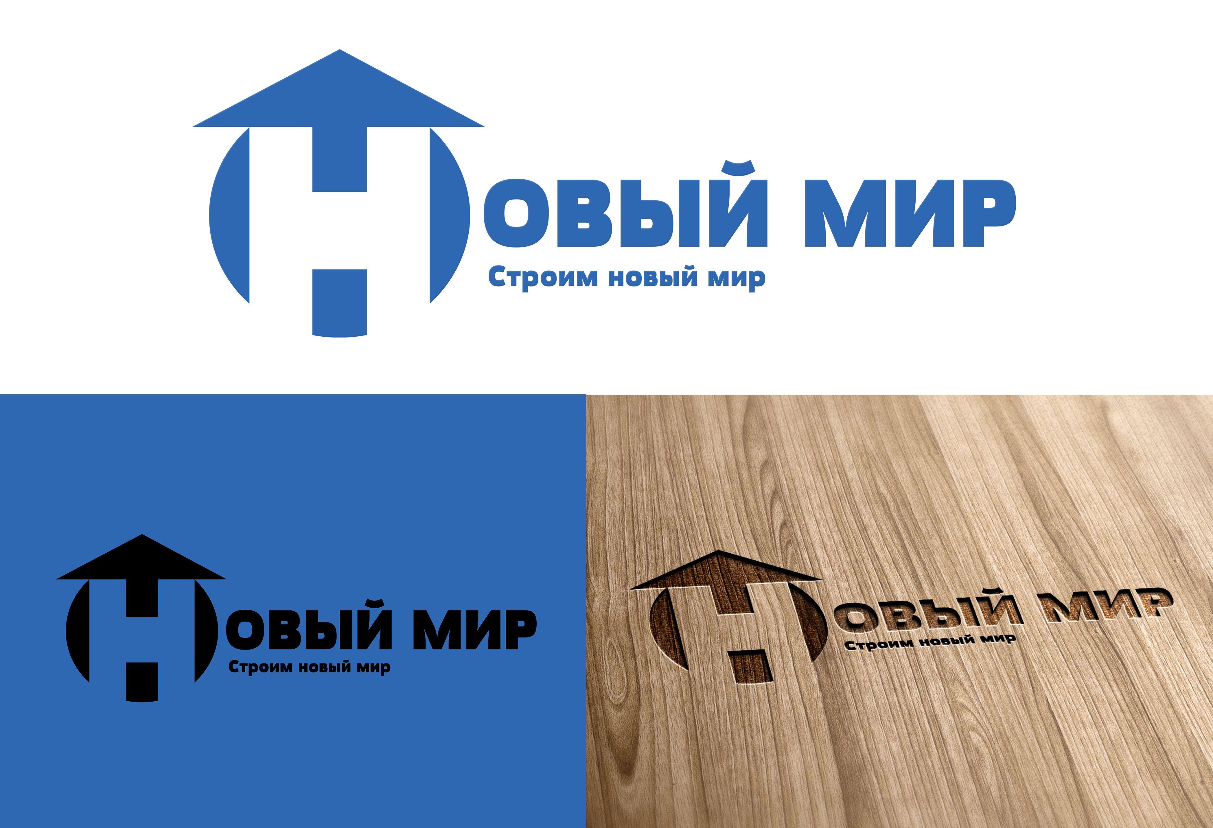 Логотип для строительной компании - дизайнер Q1W1