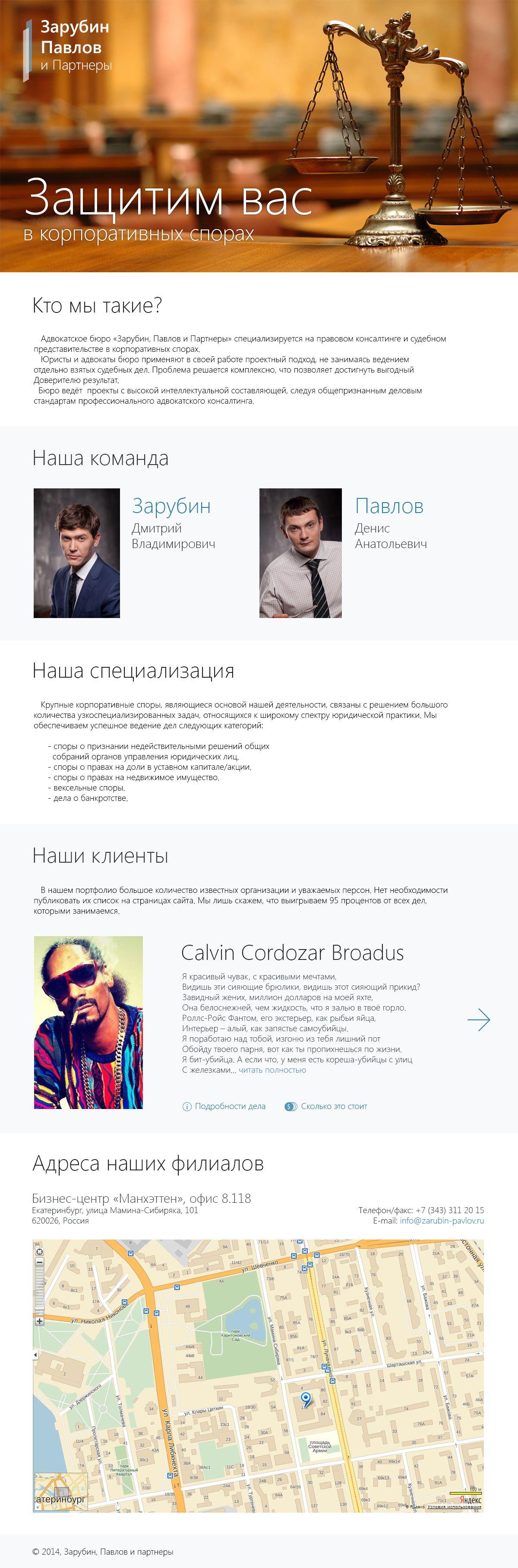 Дизайн сайта для адвокатского бюро. - дизайнер ser1337