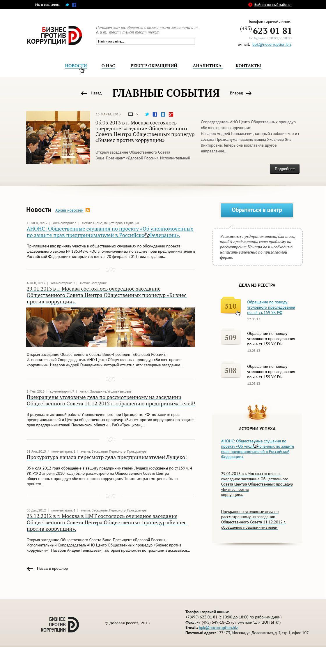 Дизайн сайта для адвокатского бюро. - дизайнер freelancerGusev