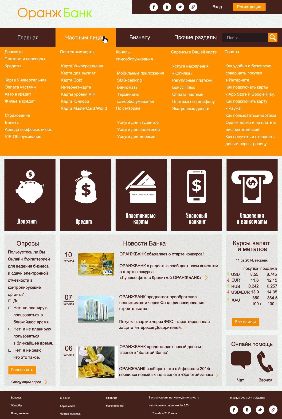 Креативный дизайн Главной страницы Банка - дизайнер Kapitane
