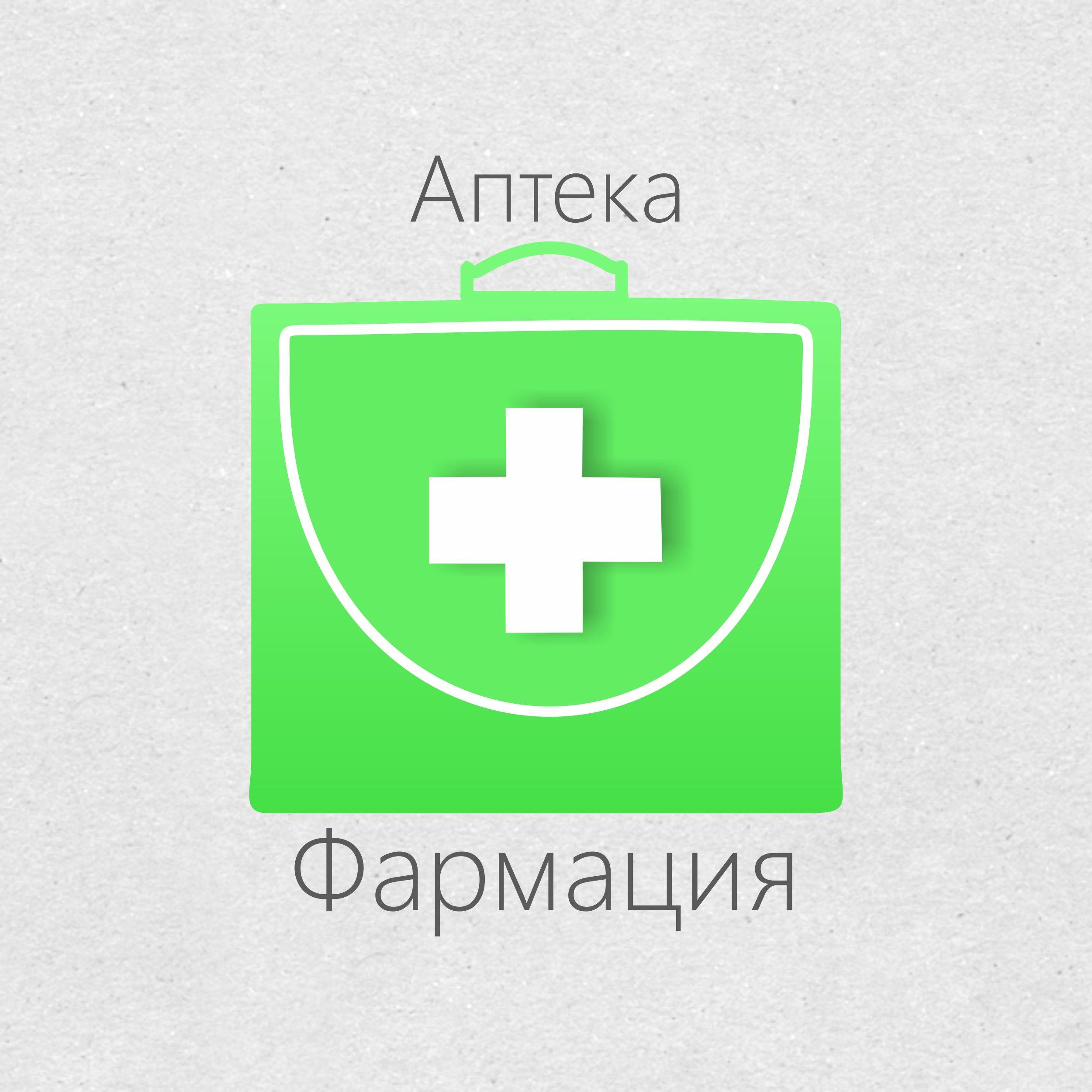 Логотип для государственной аптеки - дизайнер Volkonskiy